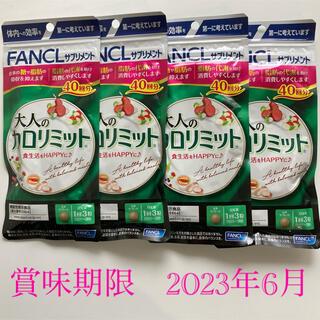 FANCL - ファンケル 大人のカロリミット 40回分×4袋