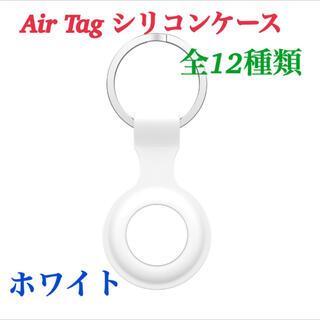 AirTag エアタグ ケース ホルダー シリコン カバー   カラビナ 白(その他)
