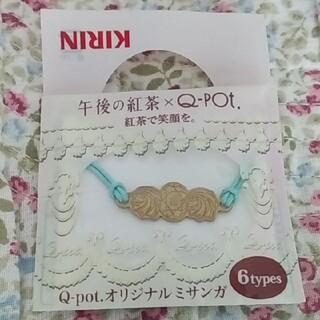 Q-pot. - 【新品未開封】午後の紅茶×Q-pot. オリジナルミサンガ  ブルー