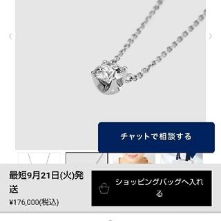 4℃ - 4℃ プラチナ ダイヤモンド ネックレス 一粒ダイヤ 0.263ct 大粒