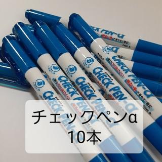 ゼブラ(ZEBRA)のチェックペンα  青 WYT20-BL  10本(ペン/マーカー)