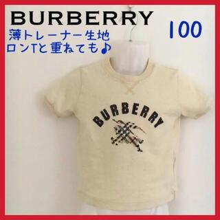 BURBERRY - バーバリー 半袖 生成り 薄トレーナー生地 100 重ね着にも♪BURERRY