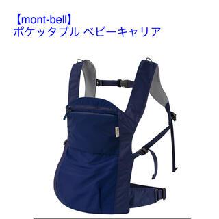 mont bell - モンベル 抱っこ紐 | mont-bell ポケッタブル ベビーキャリアサイト