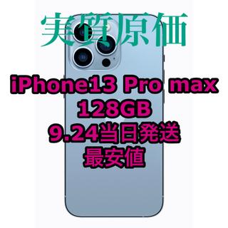 Apple - iPhone13ProMax 128GB シエラブルー 24日発売日当日発送