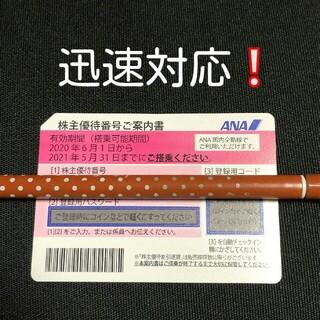 ANA(全日本空輸) - ANA 全日空 株主優待番号ご案内書1枚