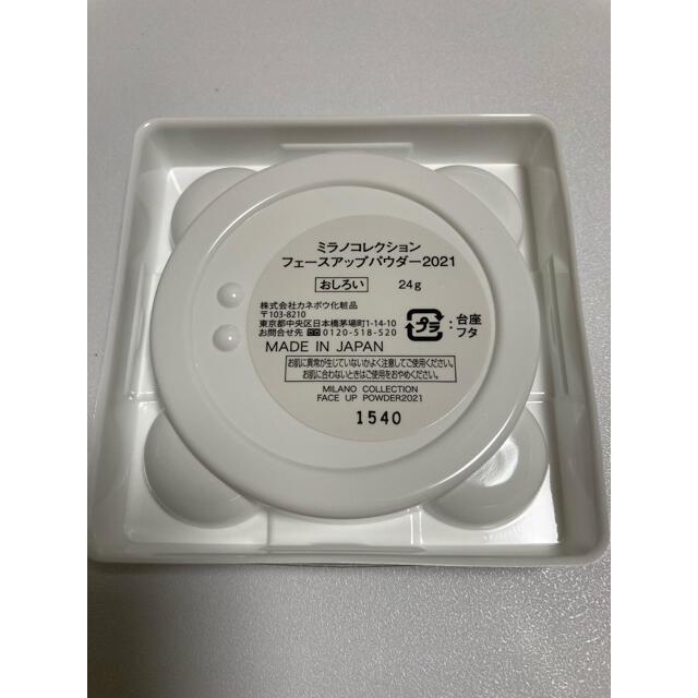 Kanebo(カネボウ)のミラノコレクション フェースアップパウダー2021 レフィルのみ 24g コスメ/美容のベースメイク/化粧品(フェイスパウダー)の商品写真