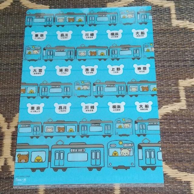 サンエックス(サンエックス)のリラックマ×京浜東北線 コラボ クリアファイル エンタメ/ホビーのおもちゃ/ぬいぐるみ(キャラクターグッズ)の商品写真