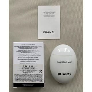 CHANEL - シャネル クレームマン 50ml