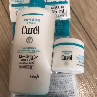 Curel - キュレル Curel ボディローション   フェイスクリーム 2個セット試供品