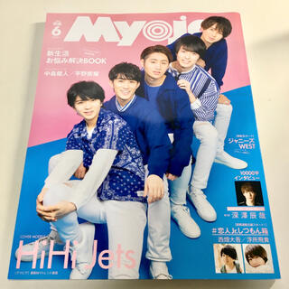 MyoJo 2020年6月号 深澤辰哉 1万字インタビュー HiHi Jets