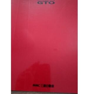 ミツビシ(三菱)の三菱 GTOカタログ(カタログ/マニュアル)