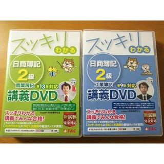 TAC出版 - 【20%引き&最新版】スッキリわかる日商簿記2級商業簿記、工業簿記講義DVD