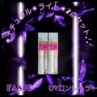 ファシオ(Fasio)のファシオUVコンシーラー(ライト)&(ナチュラル)スティックタイプ2点セット.ᐟ(コンシーラー)