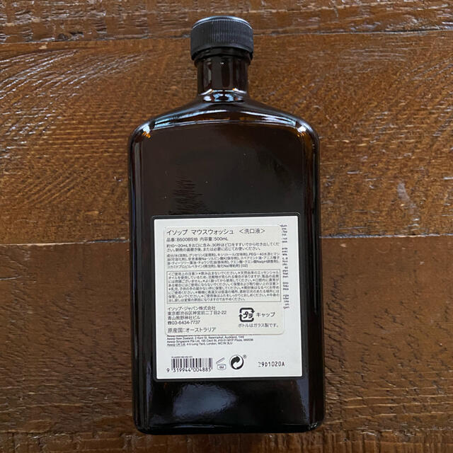 Aesop(イソップ)のAesop  マウスウォッシュ 空ボトル インテリア/住まい/日用品のキッチン/食器(容器)の商品写真