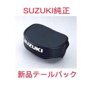 スズキ(スズキ)の純正新品 GT380 GT550 GT750 リアキャリアバッグ テールバッグ(パーツ)