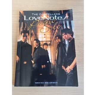 ヤマハ(ヤマハ)のゴスペラーズ 楽譜 lovenotes ラブノ―ツ ピアノ(楽譜)