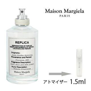 Maison Martin Margiela - レプリカ レイジーサンデーモーニング 1.5ml アトマイザー