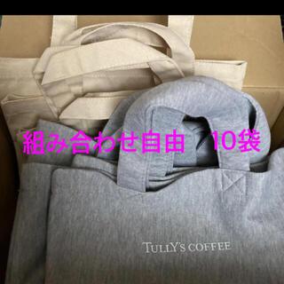 タリーズコーヒー(TULLY'S COFFEE)のタリーズ ミニトートバッグ 組み合わせ自由 10袋(トートバッグ)