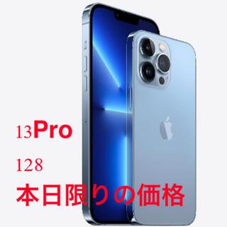 iPhone - iPhone13pro 128gb シエラブルー