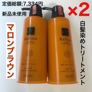 レフィーネ(Refine)の2本 レフィーネ ヘッドスパトリートメントカラー マロンブラウン 白髪染め(白髪染め)