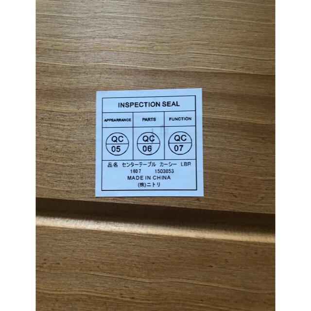 ニトリ(ニトリ)のニトリ センターテーブル インテリア/住まい/日用品の机/テーブル(ローテーブル)の商品写真