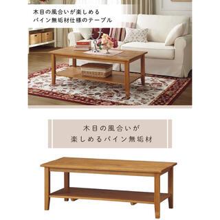 ニトリ(ニトリ)のニトリ センターテーブル(ローテーブル)