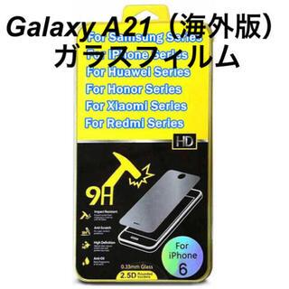 ギャラクシー(Galaxy)のグローバル版Galaxy  A21 ガラスフィルム(保護フィルム)