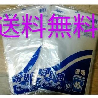 残りわずか【送料無料】厚手45リットルごみ袋 ポリ袋