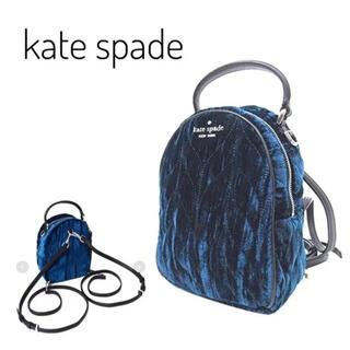 kate spade new york - ケイトスペード  リュック ベルベット ショルダーバッグ バッグパック