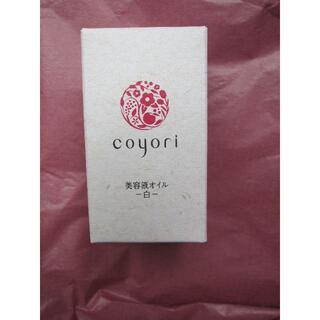 ★新品未使用★こより coyori 美容液オイル★ 白 20ml(美容液)
