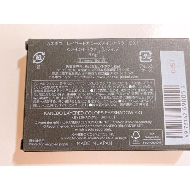 Kanebo(カネボウ)のカネボウ レイヤードカラーズアイシャドウ EX1 Summer Sunset コスメ/美容のベースメイク/化粧品(アイシャドウ)の商品写真