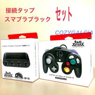 Nintendo Switch - ニンテンドー ゲームキューブ コントローラ スマブラブラックx1 接続タップx1