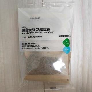 ムジルシリョウヒン(MUJI (無印良品))の無印良品 黒豆茶2個セット(茶)