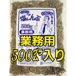 こんぶのくらこん 塩こんぶ ずっしり、たっぷり大容量500㌘入り 業務用サイズ