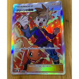 ポケモン(ポケモン)のグリーンの戦略SR ポケモンカード(シングルカード)