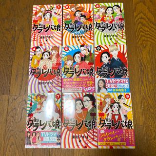 コウダンシャ(講談社)の東京タラレバ娘全巻+リターンズセット ②(女性漫画)