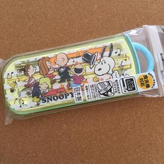 スヌーピー(SNOOPY)のスヌーピー☆スライド式 トリオセット☆カトラリー(弁当用品)