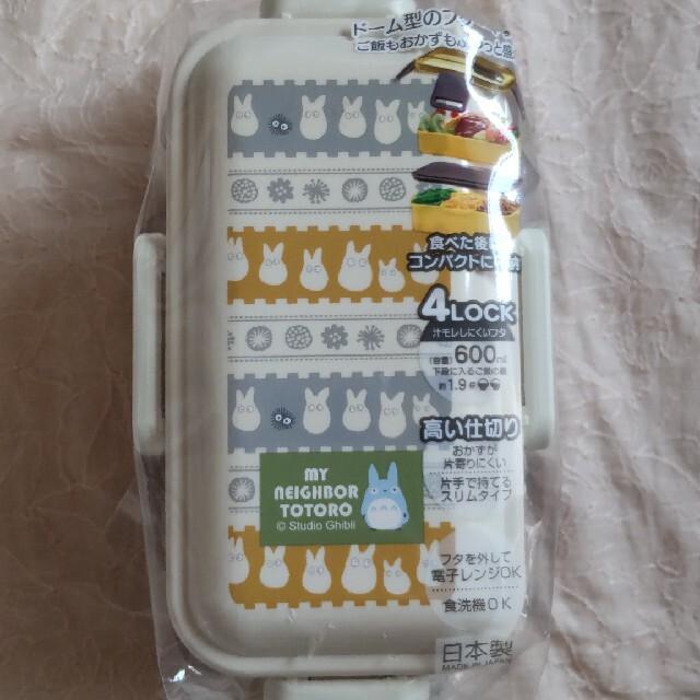 ジブリ(ジブリ)の新品♪トトロ  4点ロックお弁当箱2段600ml ふわっとドーム ランチ日本製 インテリア/住まい/日用品のキッチン/食器(弁当用品)の商品写真