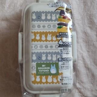 ジブリ - 新品♪トトロ  4点ロックお弁当箱2段600ml ふわっとドーム ランチ日本製