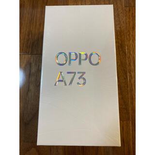 オッポ(OPPO)の【新品未使用未開封】OPPO A73 アンドロイドスマートフォン(スマートフォン本体)