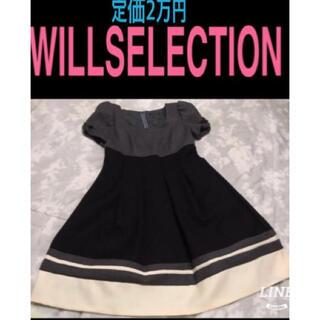 ウィルセレクション(WILLSELECTION)のウィルセレクション ワンピース 定価2万円(ひざ丈ワンピース)