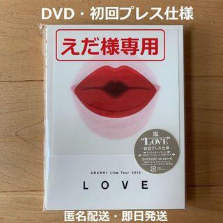 嵐/ Live Tour 2013 LOVE 初回プレス仕様 DVD