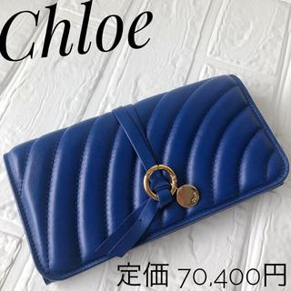 Chloe - cloe クロエ 長財布 ブルー 財布