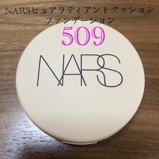 ナーズ(NARS)の[値下げ中]NARSピュアラディアントクッションファンデーション 509(ファンデーション)