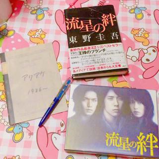 再々値下げ! ♡ 送料無料 ♡ 流星の絆初回DVDBOX、初回盤CDセット(TVドラマ)