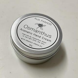 オゥパラディ(AUX PARADIS)のAux Paradis秋限定オスマンサスのハンドクリーム(ハンドクリーム)