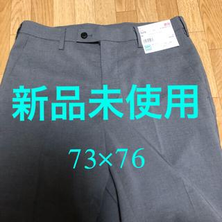 UNIQLO - UNIQLO ユニクロ 感動パンツ グレー 新品未使用 73×76