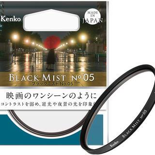 Kenko - ブラックミストNo.5 77mm
