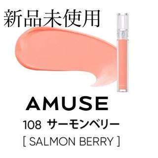 エチュードハウス(ETUDE HOUSE)の新品未使用 AMUSE light matt 108 SALMON BERRY(口紅)