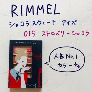 RIMMEL - リンメル ショコラスウィートアイズ 015 ストロベリーショコラ RIMMEL